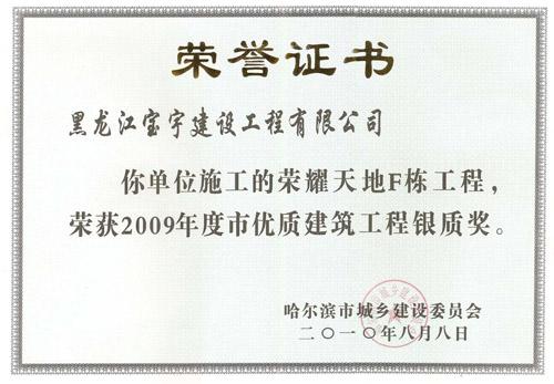 荣耀天地F栋09市建筑工程银质奖